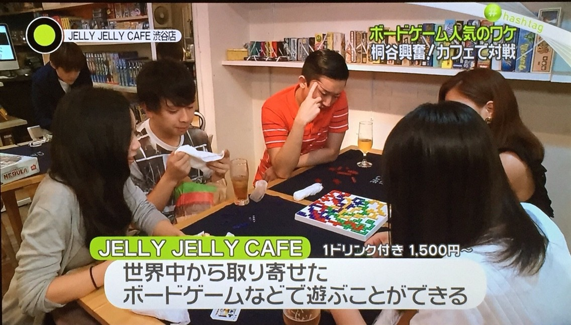 "『NEWS ZERO』アナログ""ボードゲーム""人気のワケは?:Jelly Jelly Cafe渋谷店"