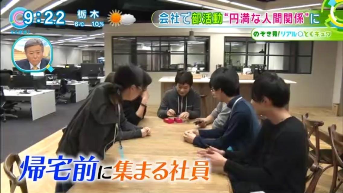 『とくダネ!』で特集【ボードゲームにハマる大人たち】
