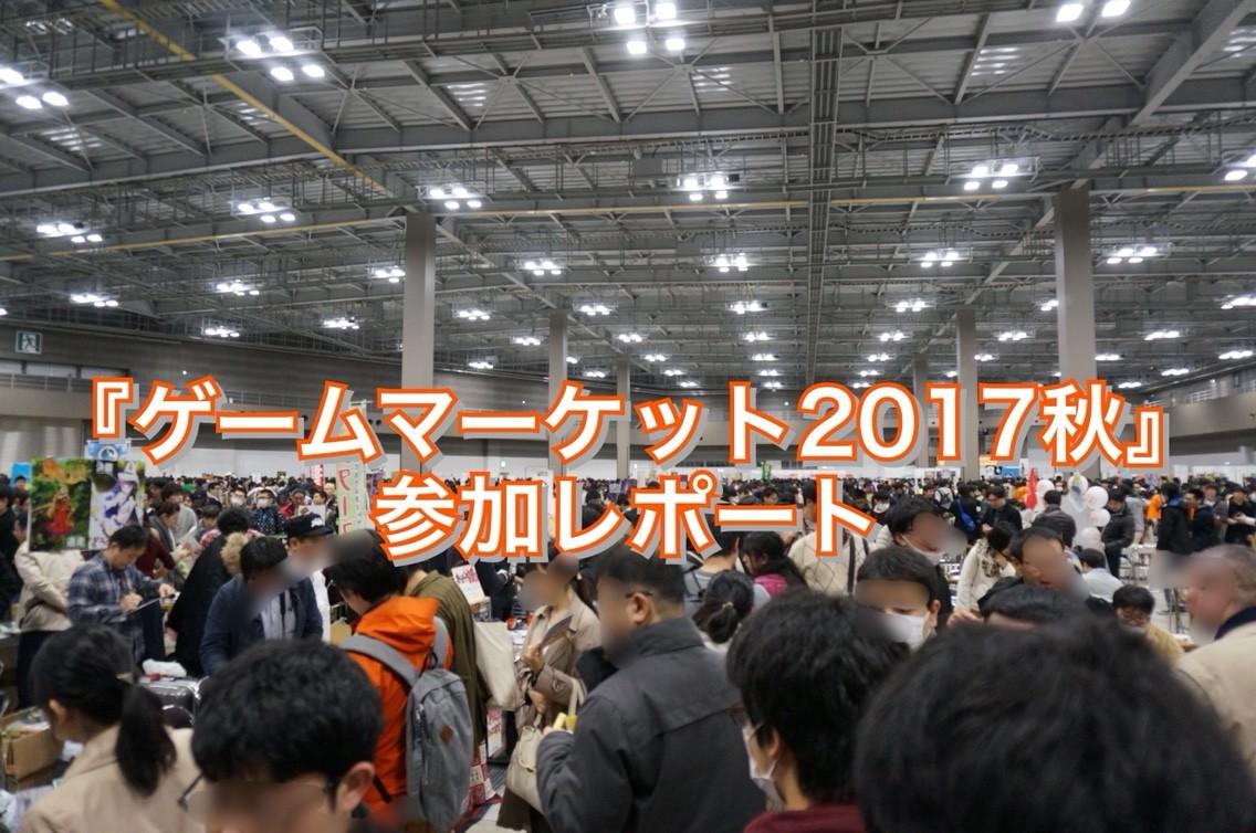 ゲームマーケット2017秋』参加レ...