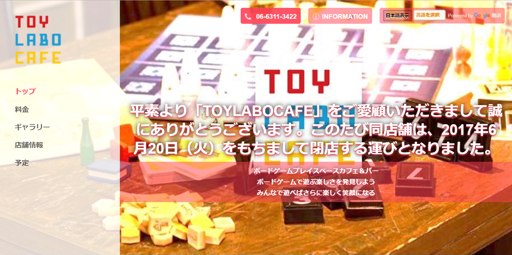 大阪・梅田のボードゲームカフェ『トイラボカフェ』閉店