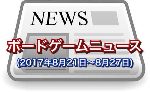 ボードゲームニュース(2017年8月21日~8月27日)