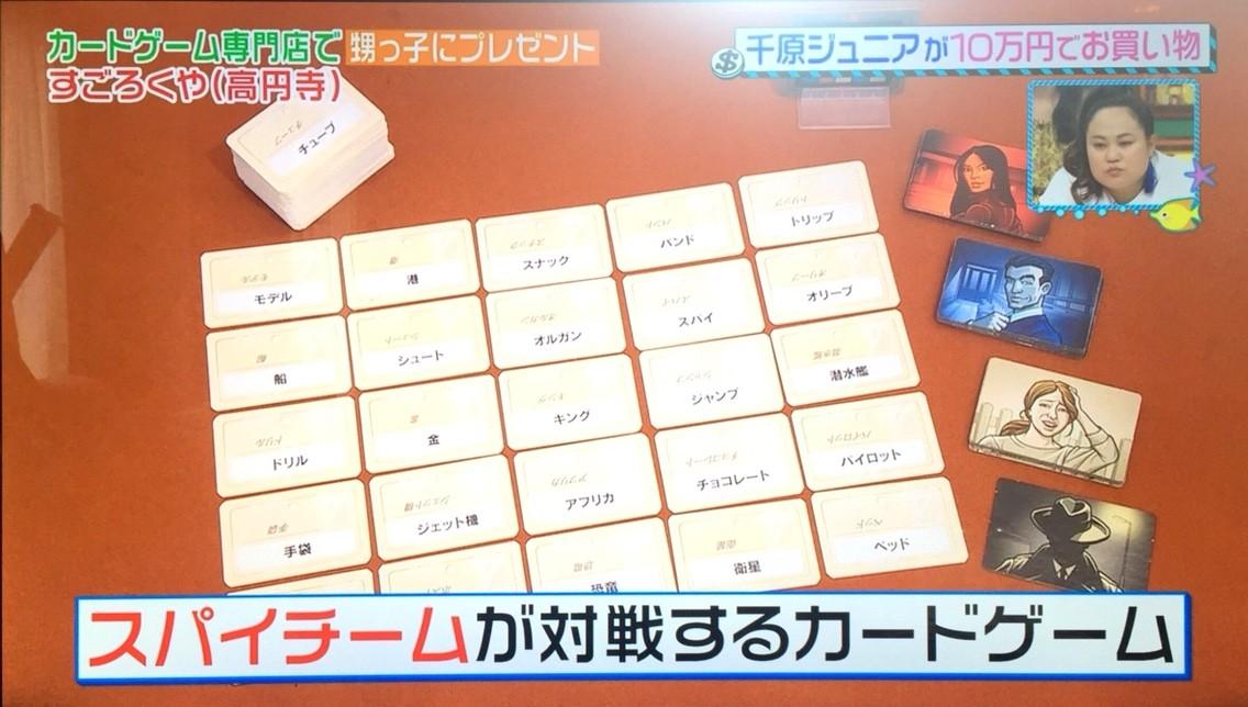 『王様のブランチ』で千原ジュニアさんが遊んだボードゲーム:コードネーム紹介