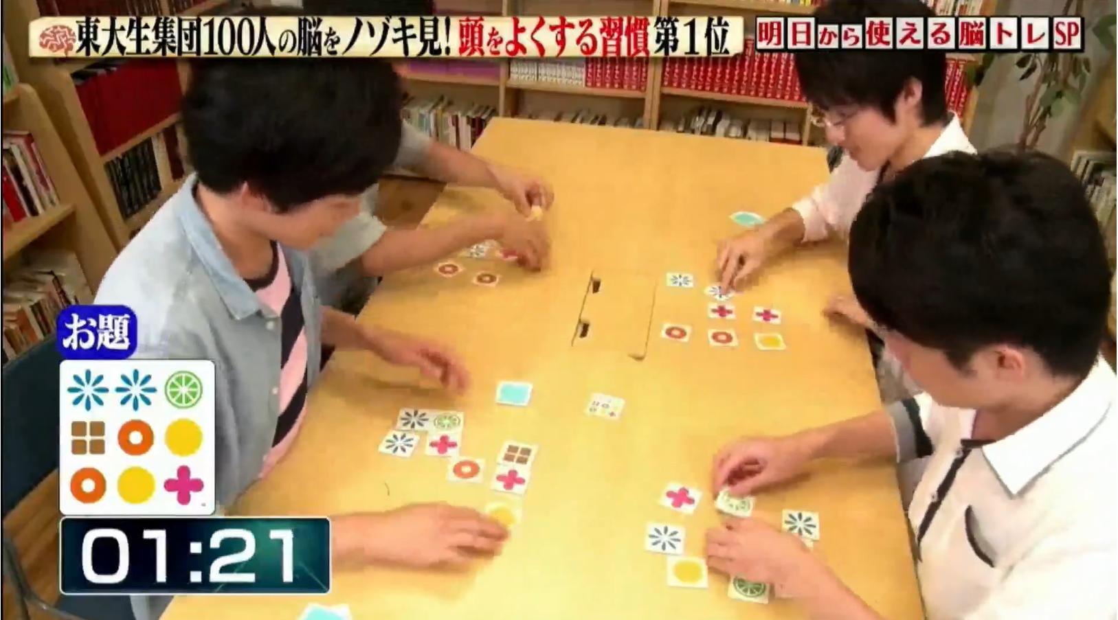 「今夜はナゾトレ」で紹介されたボードゲーム『ナインタイル』