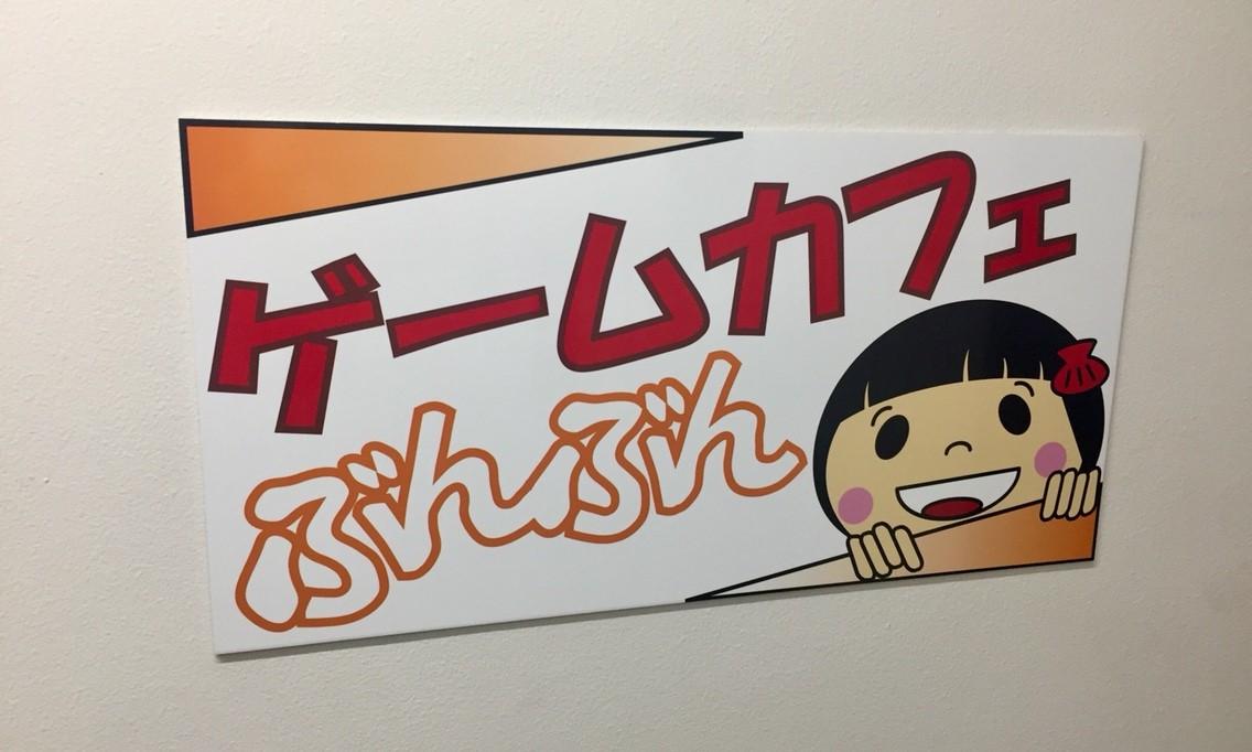 横浜関内・ボードゲームカフェぶんぶん:看板