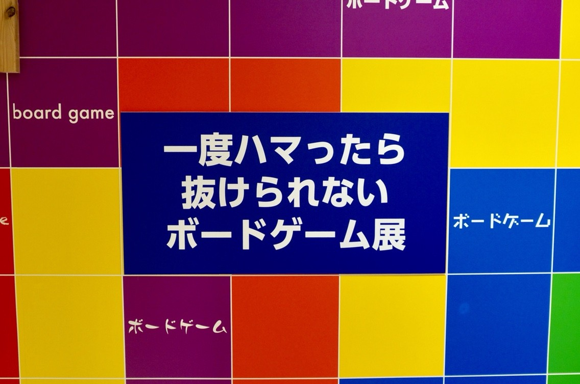グランツリー武蔵小杉『一度ハマったら抜けられないボードゲーム展』へ行ってみた