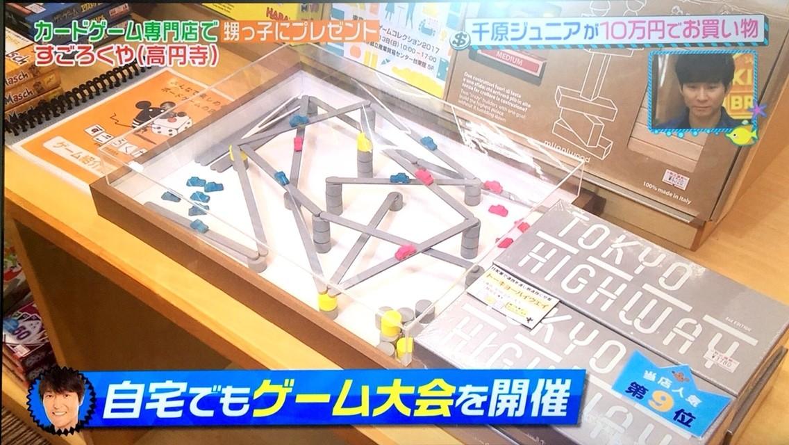 『王様のブランチ』で千原ジュニアさんが遊んだボードゲーム:自宅でゲーム会