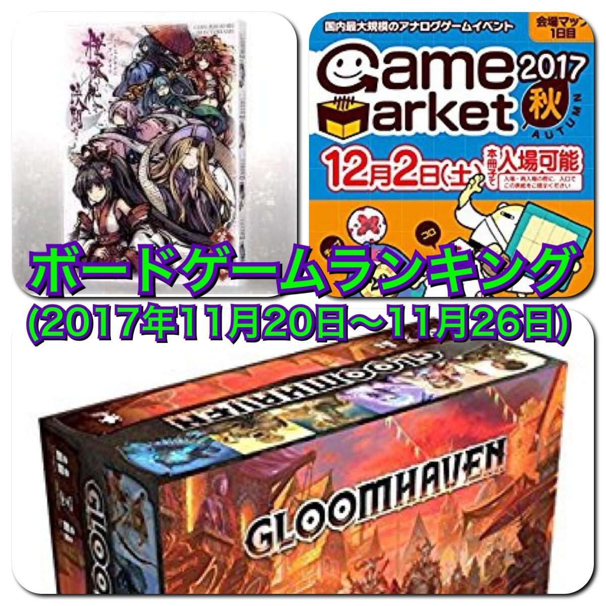 ボードゲームランキング(2017年11月20日〜11月26日)