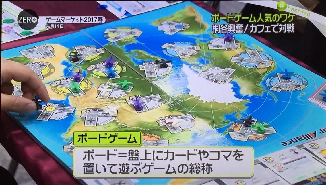 """『NEWS ZERO』アナログ""""ボードゲーム""""人気のワケは?:ゲームマーケット"""