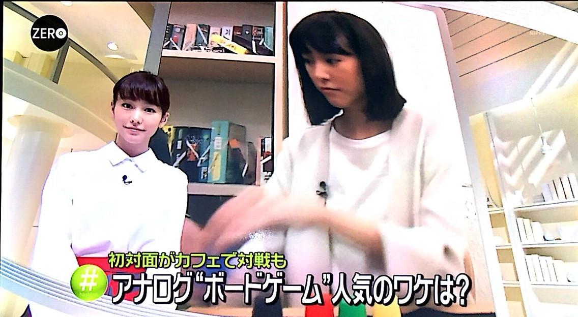 """『NEWS ZERO』アナログ""""ボードゲーム""""人気のワケは?"""