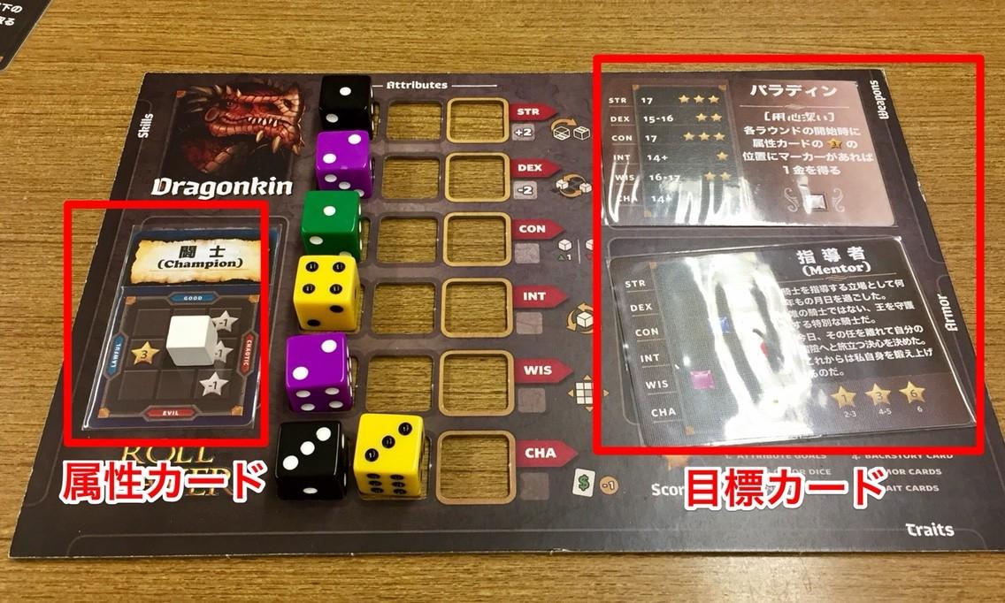 ゲーム紹介『ロールプレイヤー(Roll Player)』:プレイヤーボード