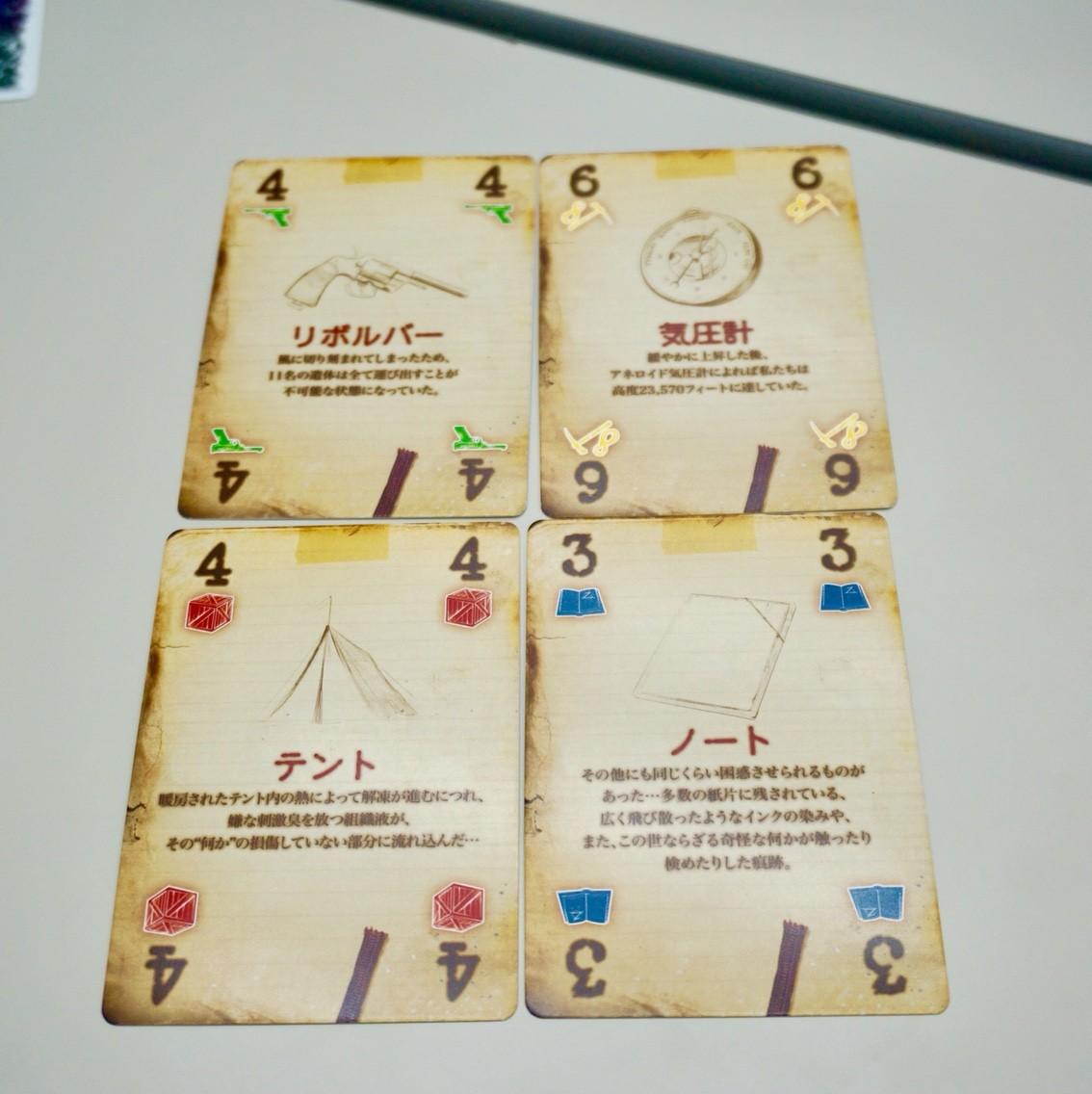 狂気山脈(Mountain of Madness):カードの種類