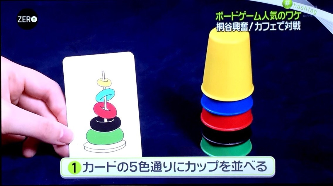 """『NEWS ZERO』アナログ""""ボードゲーム""""人気のワケは?:スピードカップスルール1"""" style="""