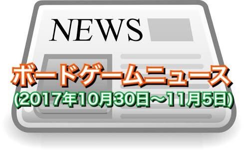 ボードゲームニュース(2017年10月30日~11月5日)
