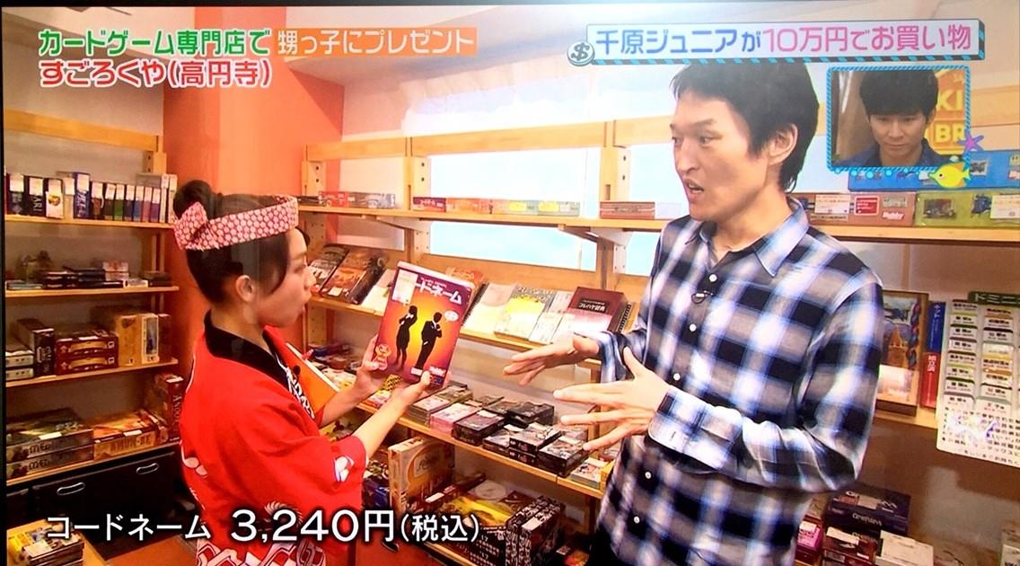 『王様のブランチ』で千原ジュニアさんが遊んだボードゲーム:コードネーム