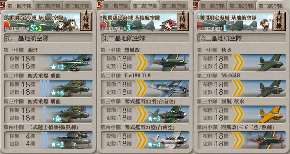 基地航空隊_20210612-205154520