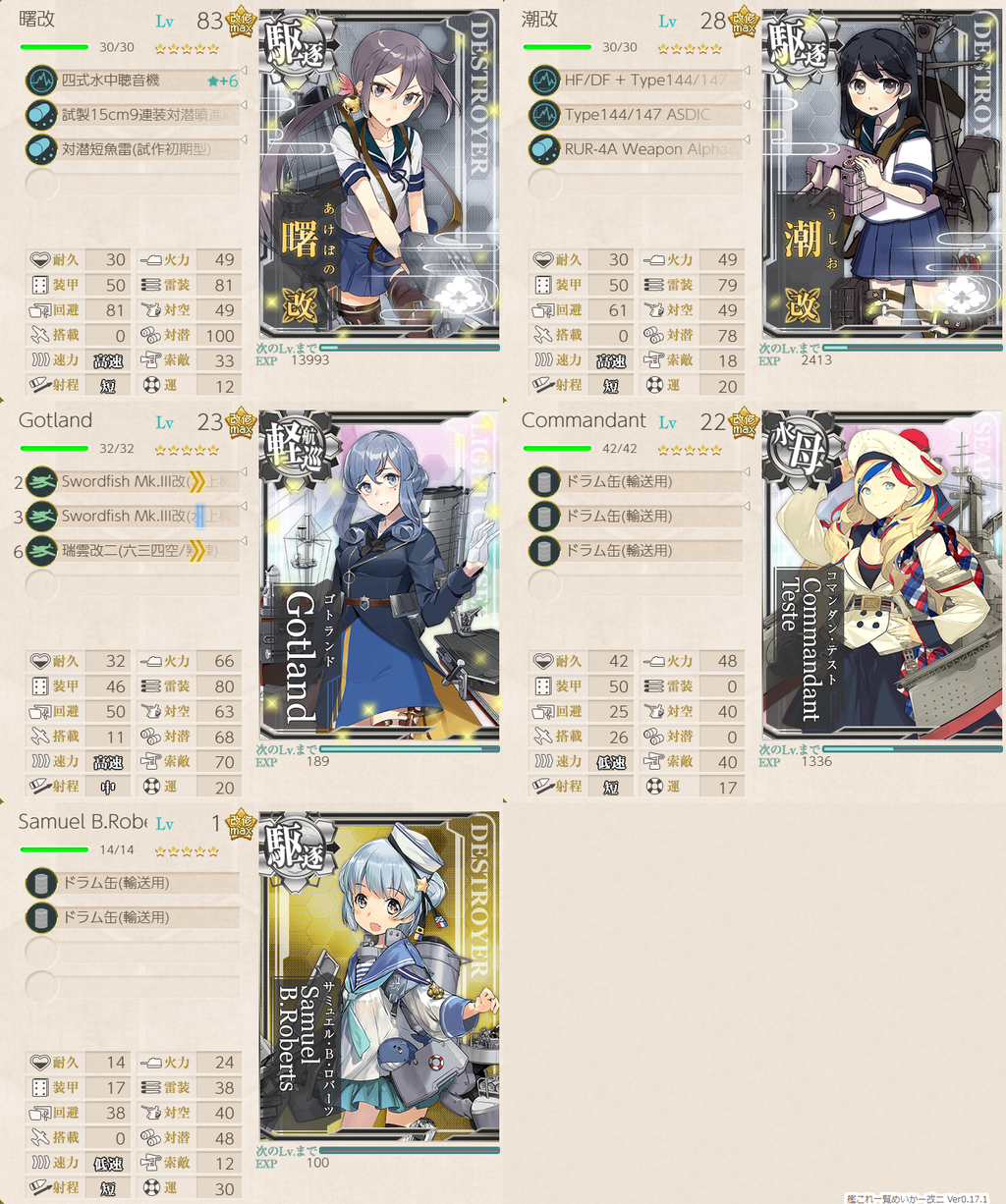 キ 船団 鎮魂 504