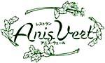 Anis Vert ロゴ