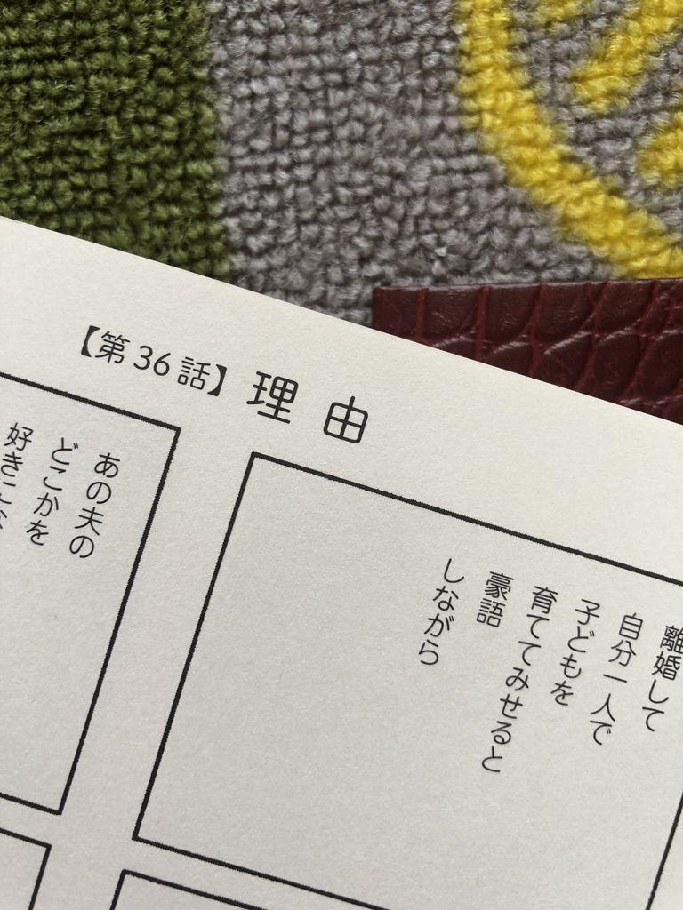 し です いい か も 場合 ネタバレ の て 翔子 離婚 「離婚してもいいですか?翔子の場合」最終回(結末ネタバレ有り)感想レビュー