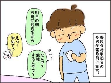 めざまし1