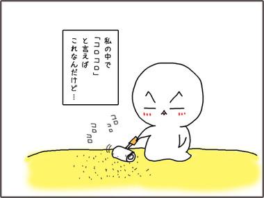 ころころ6