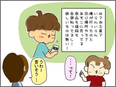 みやげ61