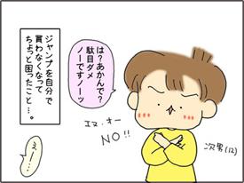 じゃんぷ00