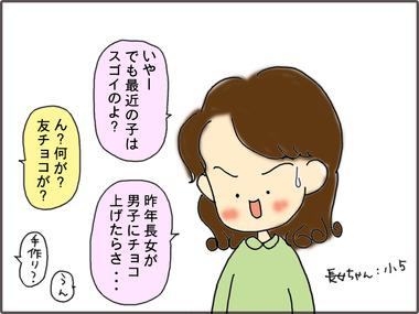 ちょこ32