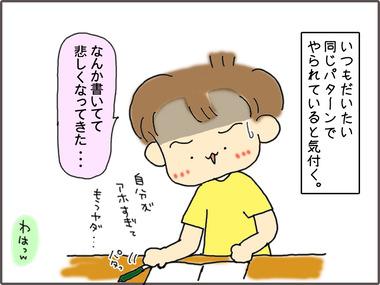 うっかり8
