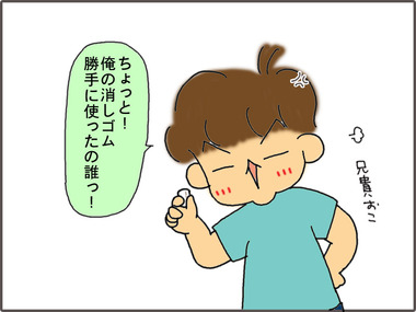 けしごむ1
