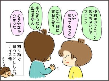 ぷろこん3