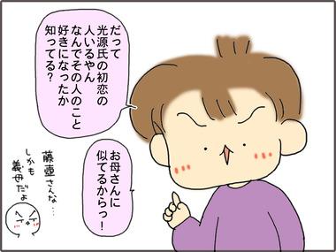 げんじ31