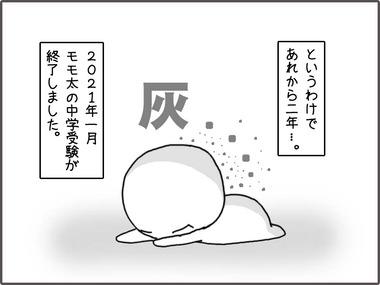 じゅけん121