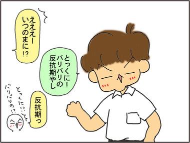 はんこうき2