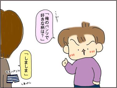 とくばん62