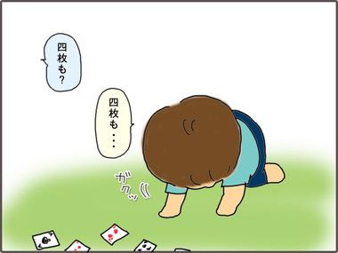 とらんぷ4