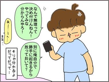 めざまし3