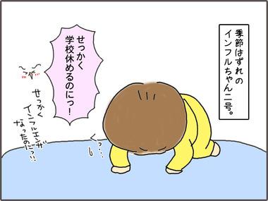 いんふる4