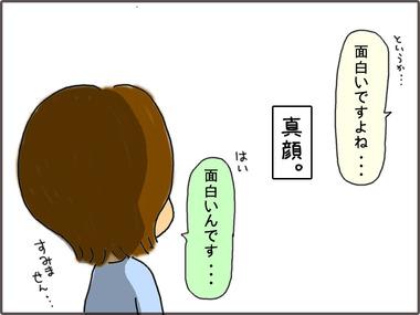 すていぷ81.jpg