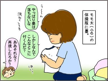 しゅうじ11