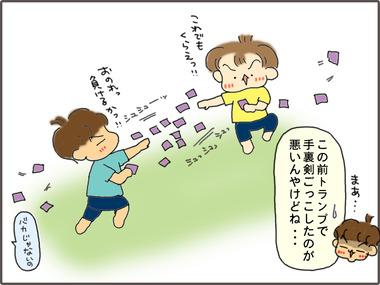とらんぷ51
