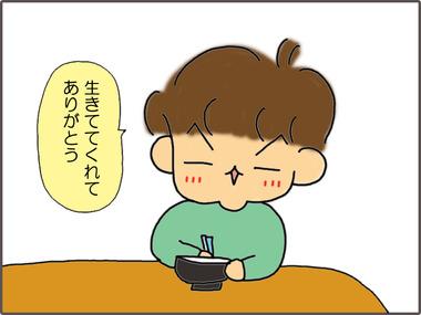 しあわせ81