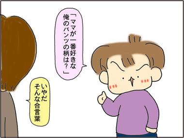 とくばん51