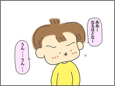 あいづち2