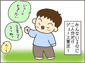 いくじょぶ!