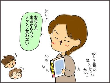 じゃんぷ21