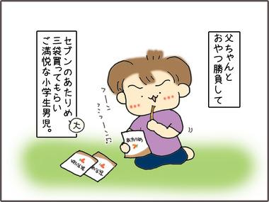 きょり51