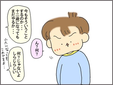 ぱじゃま3