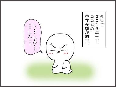 じゅけん6