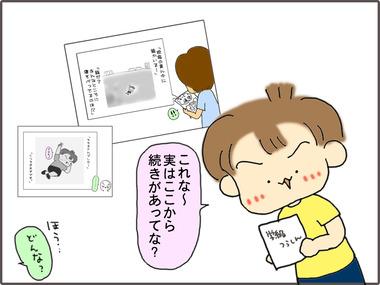 つづき11