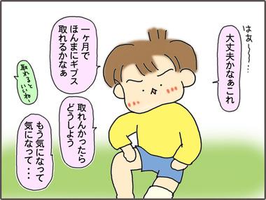 ぎぷす2.jpg
